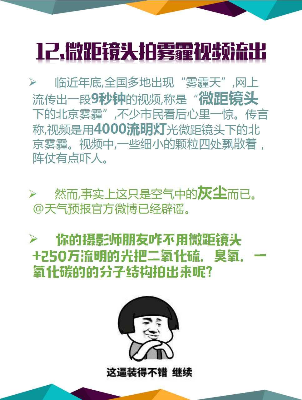 【辟谣】青岛2016年度典型网络谣言发布