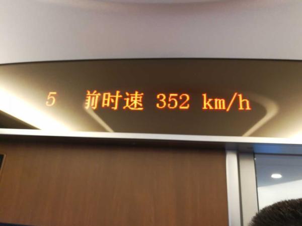 9月21日起7对复兴号京沪高铁运营 时速350公里