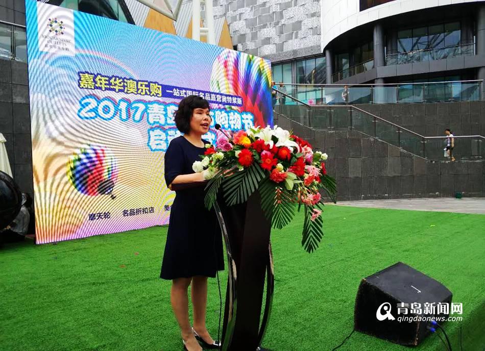 2017年青岛城市购物节开幕 4个月让利过亿元