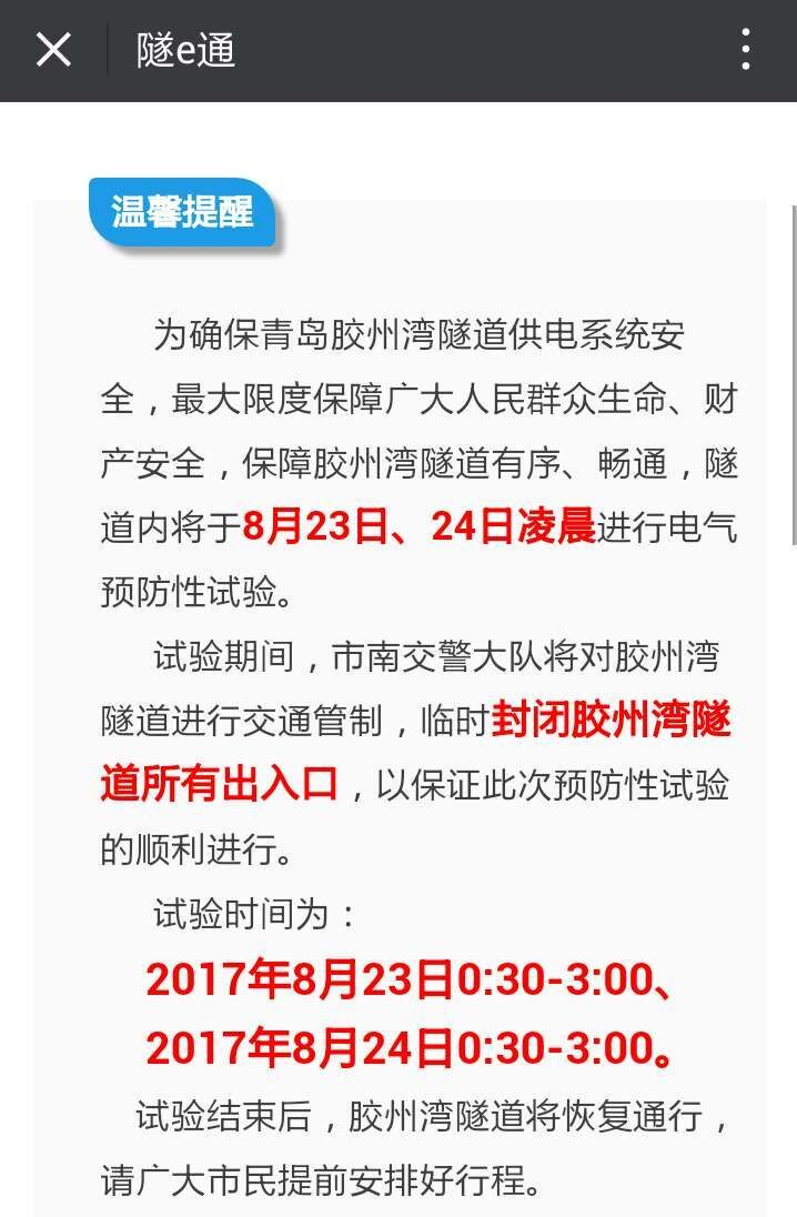 请周知!胶州湾隧道明后两天凌晨将临时封闭!