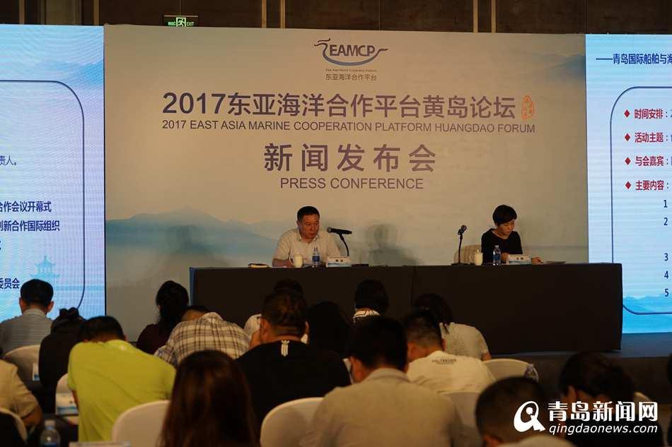 东亚海洋合作平台黄岛论坛下月启幕 大咖云集