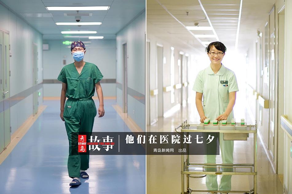 【青岛故事·七夕特别策划】他们在医院过七夕