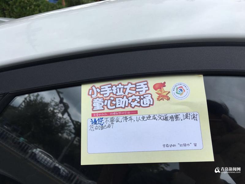 """青岛迎来开学季 崂山交警贴出""""最萌罚单"""""""
