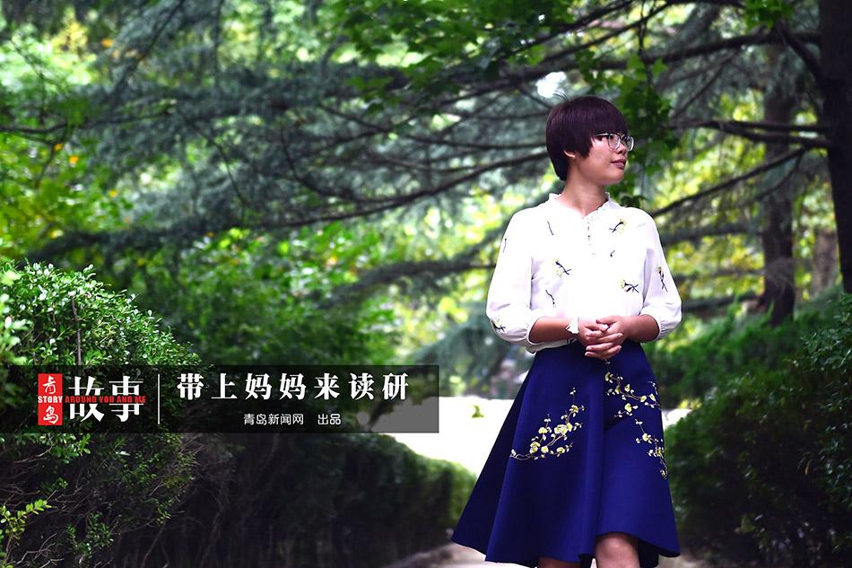 【青岛故事】90后女孩王想:我想带妈妈来读研