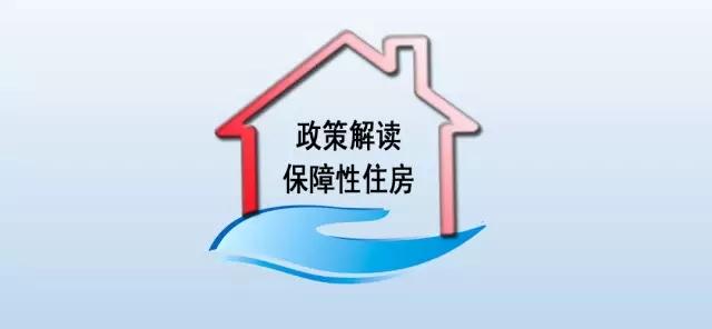 官方解读保障性住房政策 看看你够申请条件吗