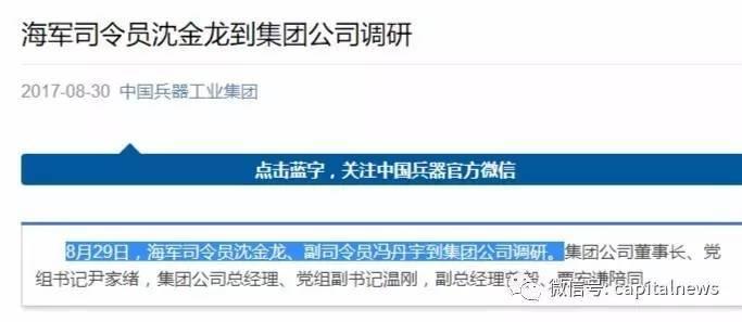 这位新任海军副司令 祖父为爱国将领冯玉祥