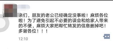 【爆料追访】文昌阁丛先生已找到家人万分感谢