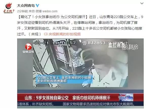 青岛被央视关注!这次竟因9岁女孩的一个举动