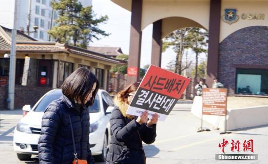 韩国加速部署剩余萨德发射车 俄:将军事回应