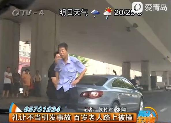 礼让不当引发事故 百岁老人马路上被撞