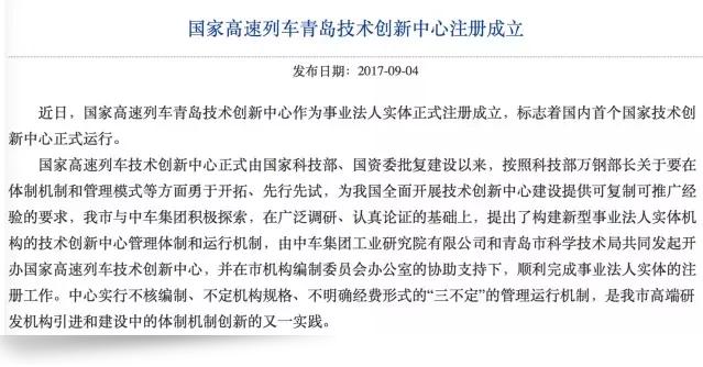 """重磅 青岛再引进""""国内首个""""国字号平台"""