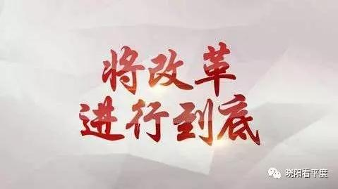 平度市委书记张杰在省委刊物发文推介改革经验