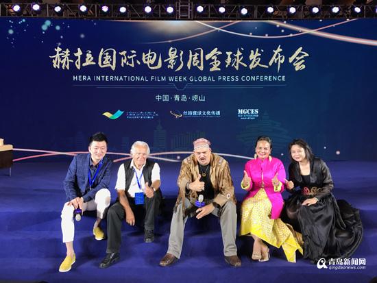 赫拉国际电影周青岛发布 汇聚全球顶尖电影人
