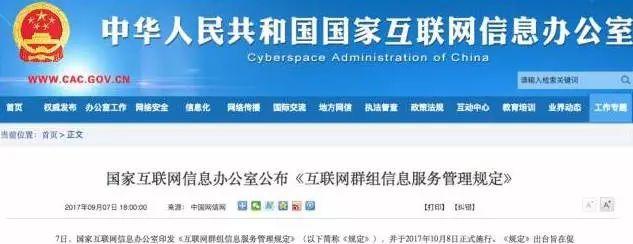 公安提醒:多名群主已被拘留处分 9种消息别发