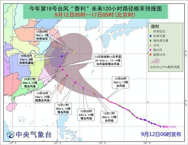 """""""泰利""""或是今年最强台风 将袭击东南沿海"""