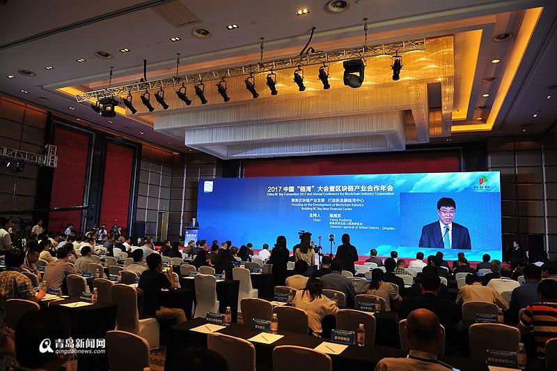 """2017中国""""链湾""""大会暨区块链产业合作年会在青岛举行"""