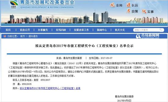 青岛2017市级工程研究中心公示 本网项目入围