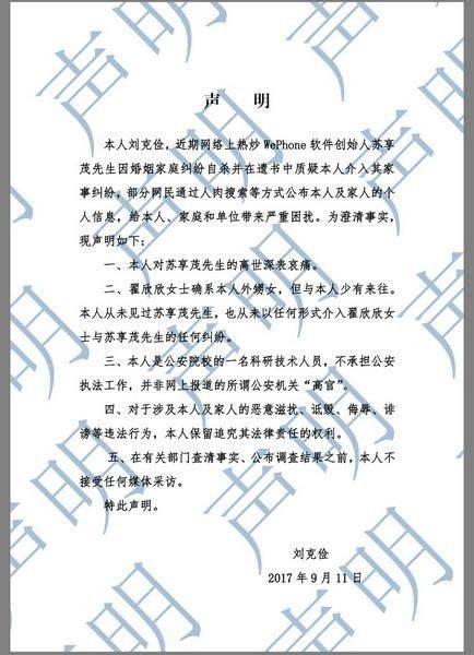 程序员自杀事件前妻疑坐拥北京东五环千万别墅