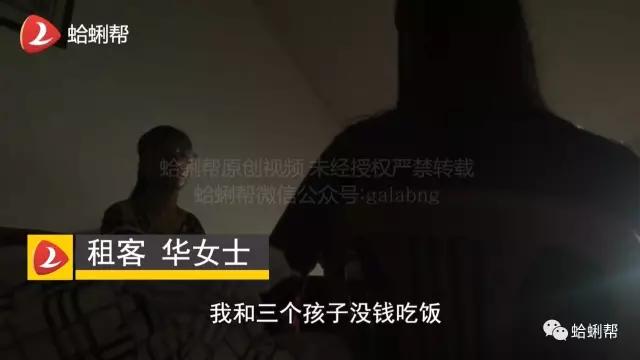 孕妇带3个娃拒付房租拒搬走 进门后记者惊呆了