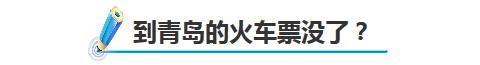 十一出行注意 青岛这些车次火车票已售罄