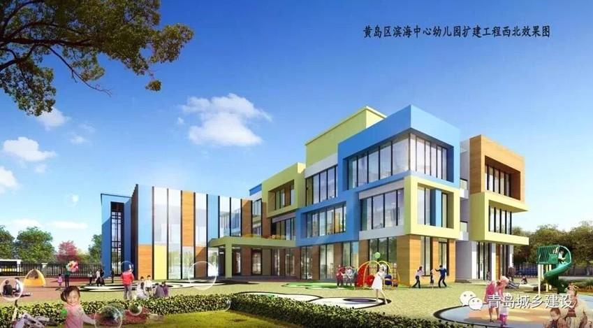 黄岛再添两所幼儿园 一所在大珠山风景区