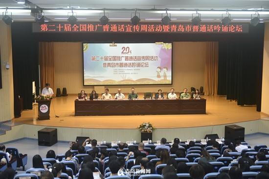 青岛市普通话吟诵论坛开幕 全市教师体验吟诵之美