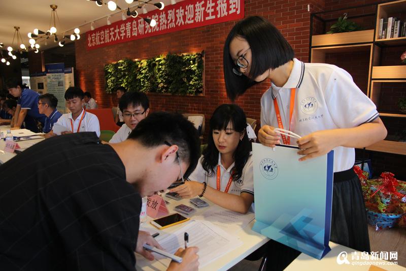 北航青岛研究院迎首批新生 设置虚拟现实专业