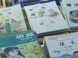 青岛小伙痴迷语文课本 十年收藏近万册