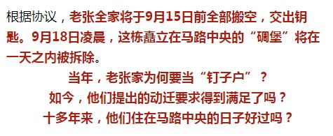 """僵持14年拿到6000万?上海""""最牛钉子户""""回应"""