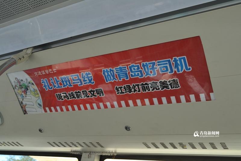 【畅安青岛】温馨巴士承诺:百分百礼让斑马线