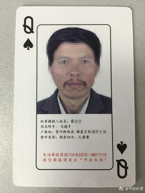 扑克牌通缉令黑桃Q落网 因拐卖11名妇女被通缉