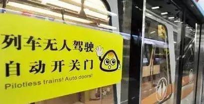 青岛第一条无人驾驶地铁来了 就在6号线