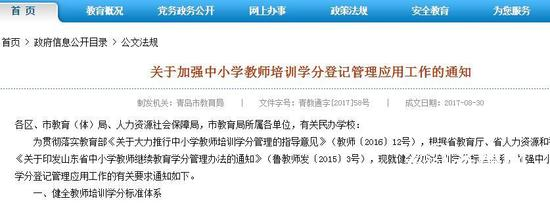 明年起青岛教师培训实行学分制  5年不足360分暂缓注册
