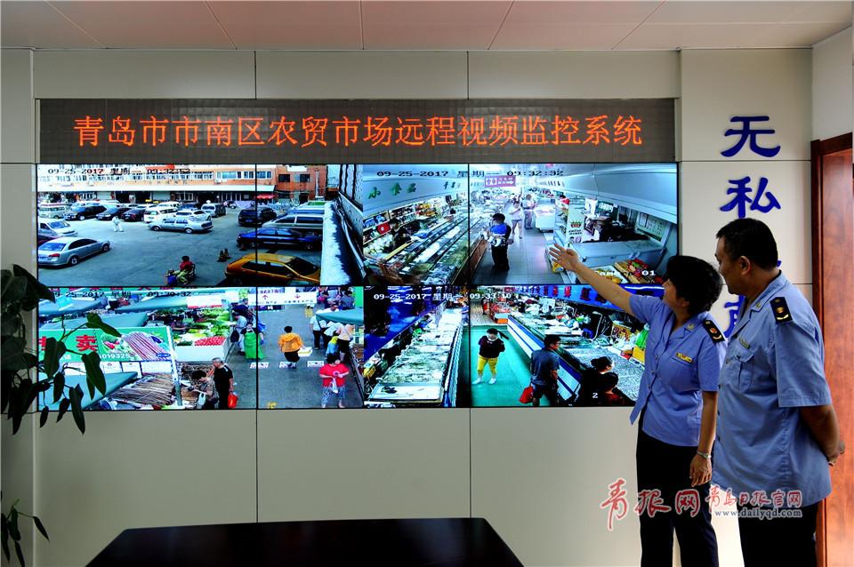 买菜更放心 青岛农贸市场启用远程监控