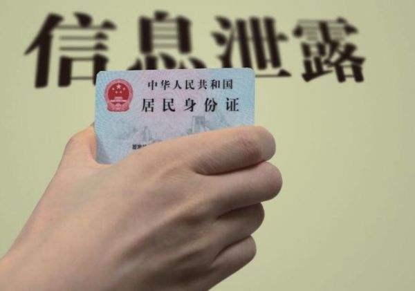 青岛一资料员当内卖公民信息2万余条 已被批捕