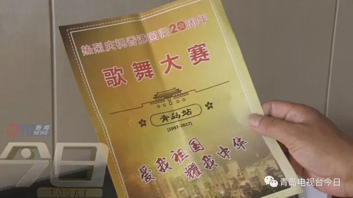 唱歌比赛要去香港决赛 680元行程成购物之旅