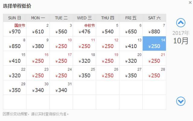10月青岛出发机票最低185元 拿好攻略起飞吧