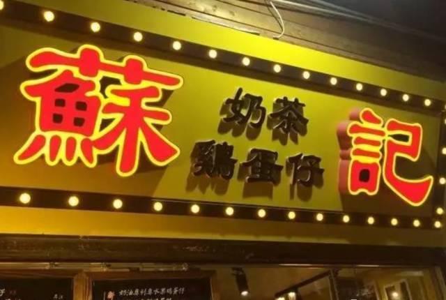 青岛这15家人均不到30元的小馆儿 深藏不露 好吃到逆天