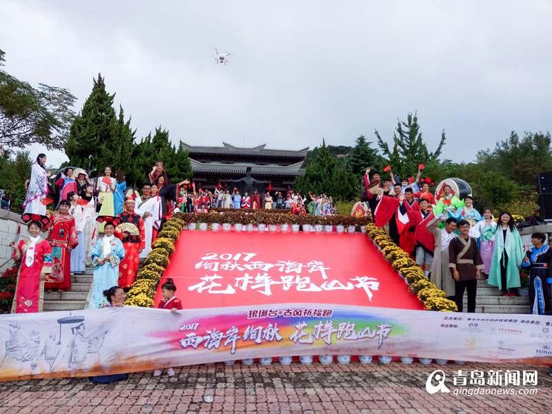 高清:西海岸三大景区联动 万人参与花样跑山节