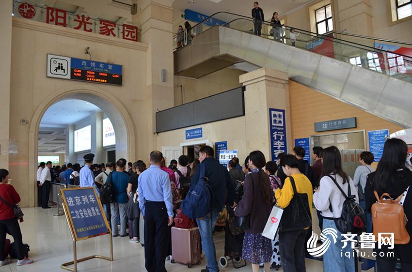 青岛火车站对部分车次二次安检 请提前2小时候车