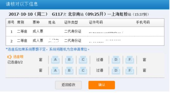 动车组今起可以网上提前选座 覆盖CDG字头列车