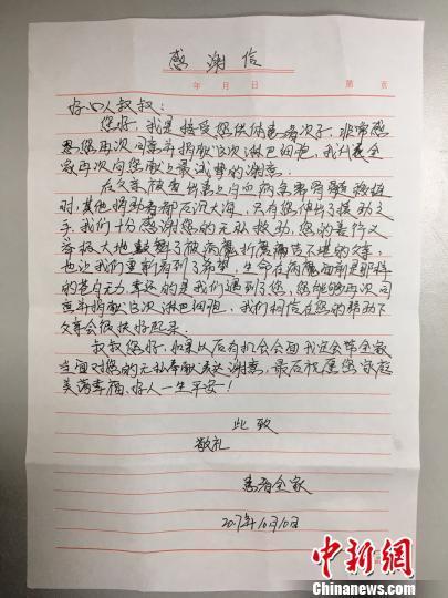 男子两次挽救同一陌生人 家属手写书信致谢