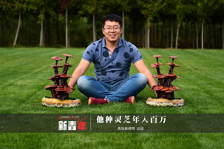 【新青年】90后销售员辞职种灵芝 年入百万