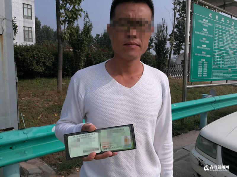 男子花160元买本假驾照 高速交警一眼识破