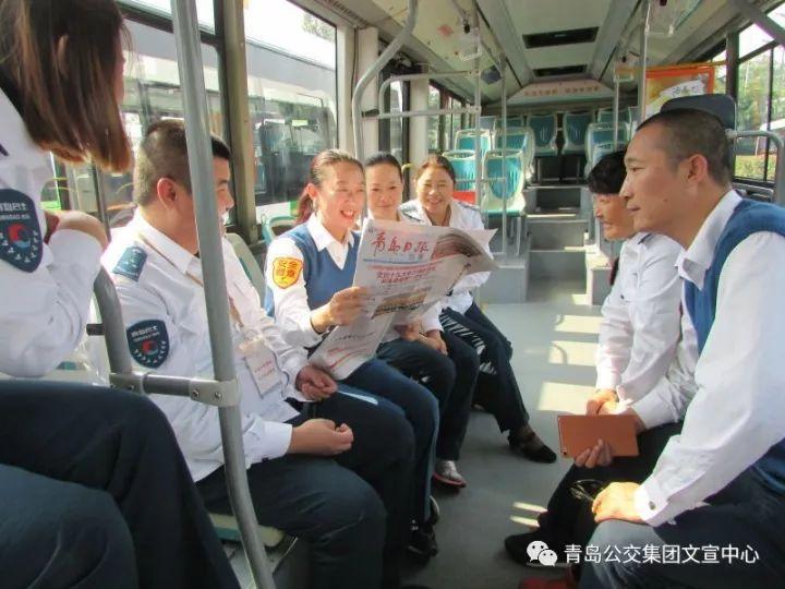 青岛公交集团万名干部职工 热学十九大报告