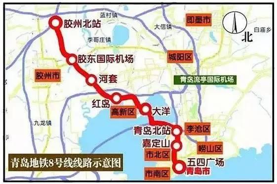 地铁8号线厉害了 几乎串起青岛规划的所有线路