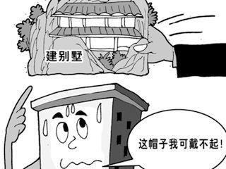 顶楼住户将公共平台建成私家海景房 已被制止