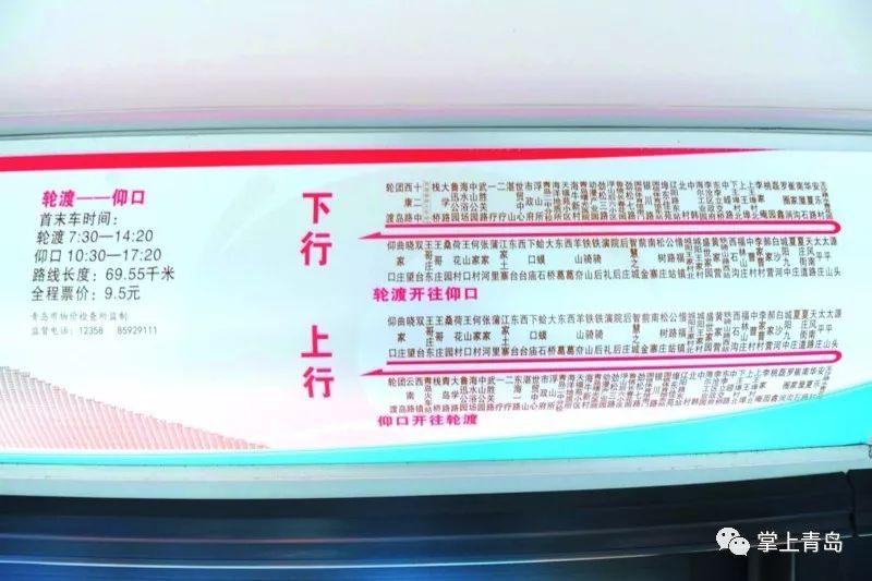 青岛最长公交线运行20年拟取消 24条线路要调整