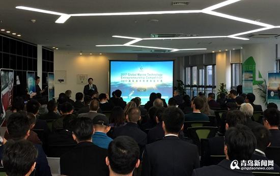 国际海洋创业大赛蓝谷收官规模系全球最大