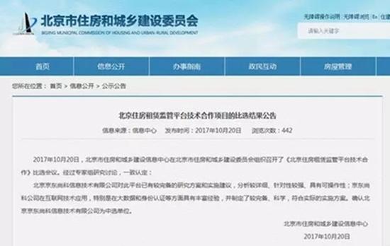 多地官方租房平台上线 青岛试水长租公寓市场